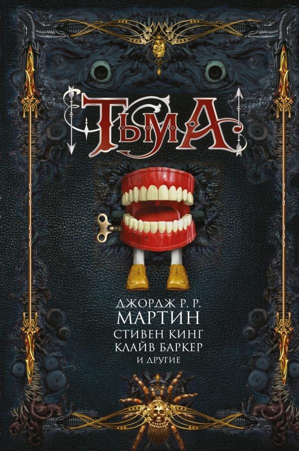 Обложка сборника «Тьма»