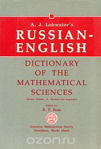 Обложка книги A. J. Lohwater: A. J. Lohwater's Russian-English Dictionary of the Mathematical Sciences